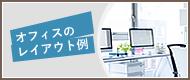 オフィスのレイアウト例