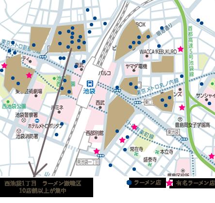 池袋エリアのラーメン店マップ
