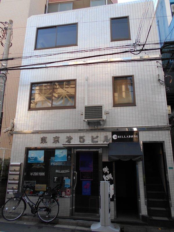 東京第5ビル