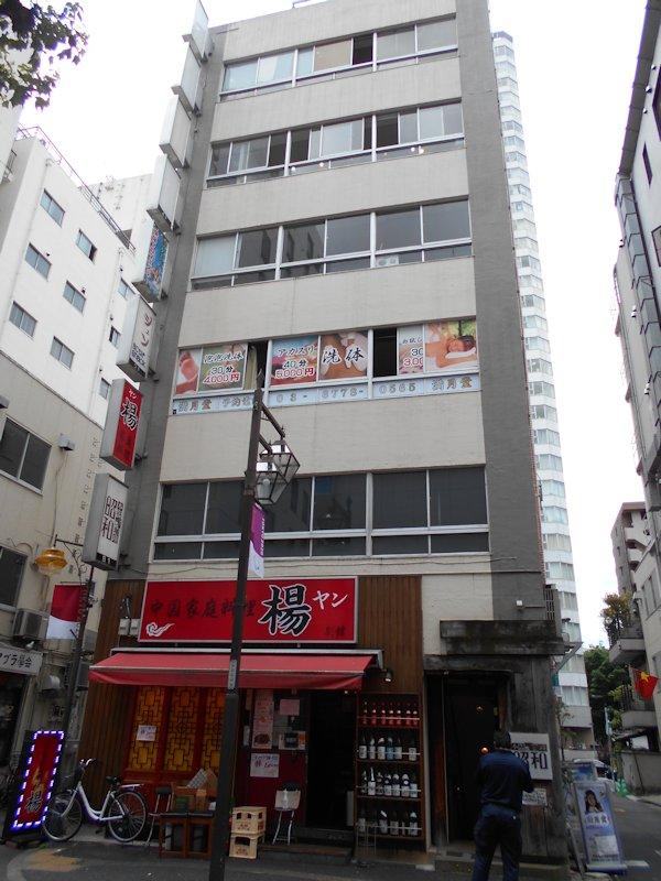 藤井ビル(西池袋3丁目)