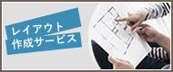 レイアウト作成サービス