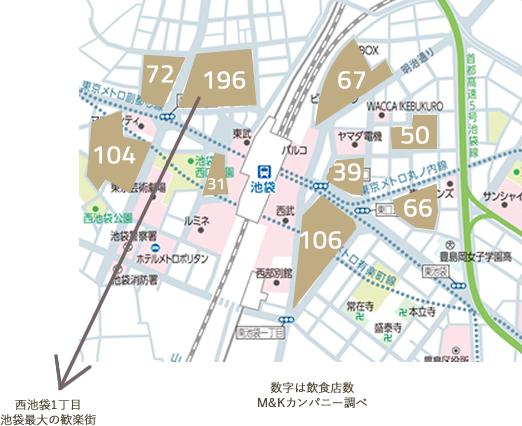 池袋エリアの飲食店街マップ